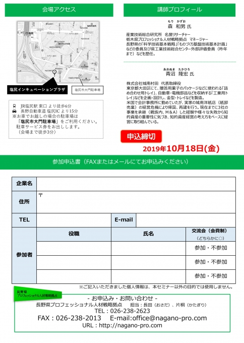 10/23【知的資産経営セミナー】を開催します!