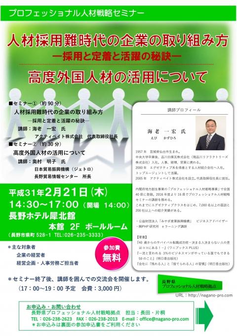 【2月21日】セミナー開催のお知らせ