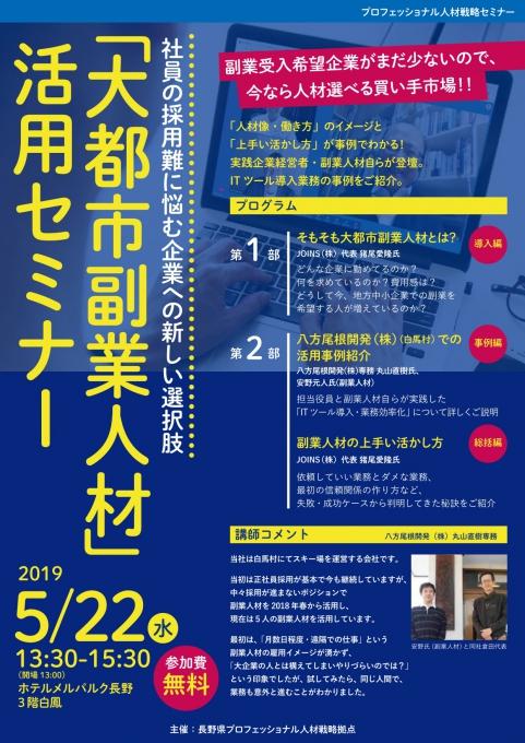 ※終了しました 5/22「大都市副業人材」活用セミナーを開催します!