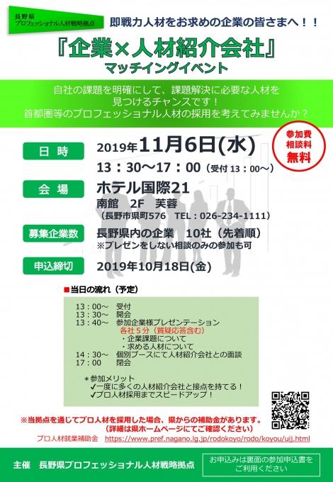 11/6【企業×人材紹介会社】マッチングイベントを行います!