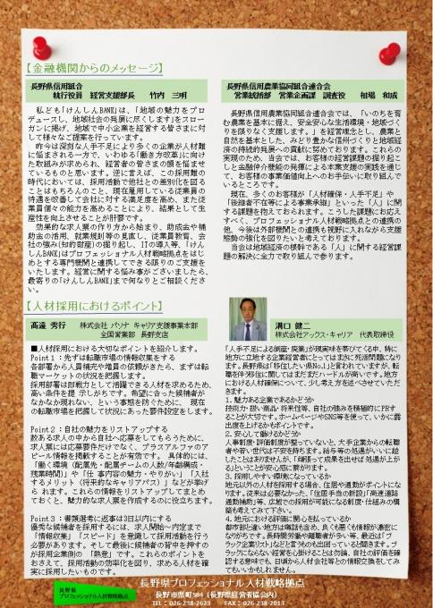ニュースレターNo.6をお届けします!!