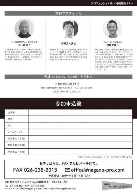 5/22「大都市副業人材」活用セミナーを開催します!