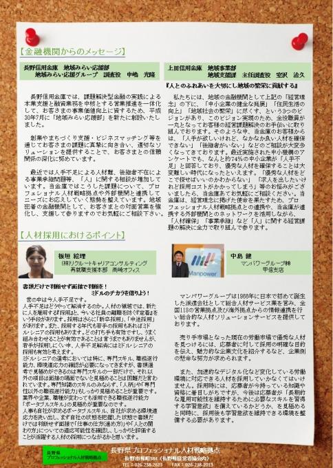 ニュースレターNo.5をお届けします!!
